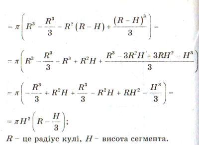 Визначений інтеграл. Обчислення обє'мів4