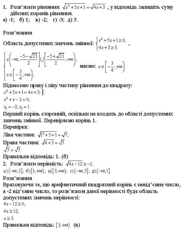 ірраціональні рівнянння і нерівності 1