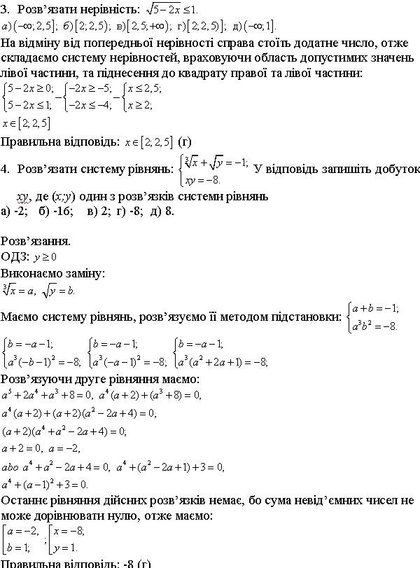 ірраціональні рівнянння і нерівності 2