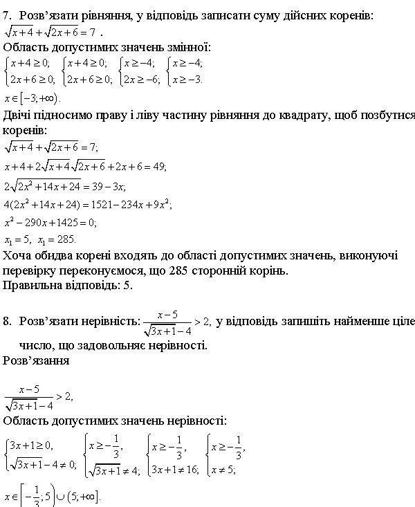 ірраціональні рівнянння і нерівності 4