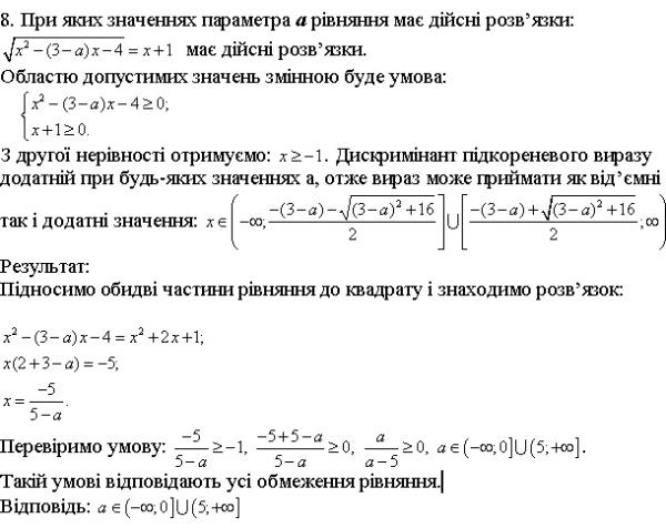 ірраціональні рівнянння і нерівності 6