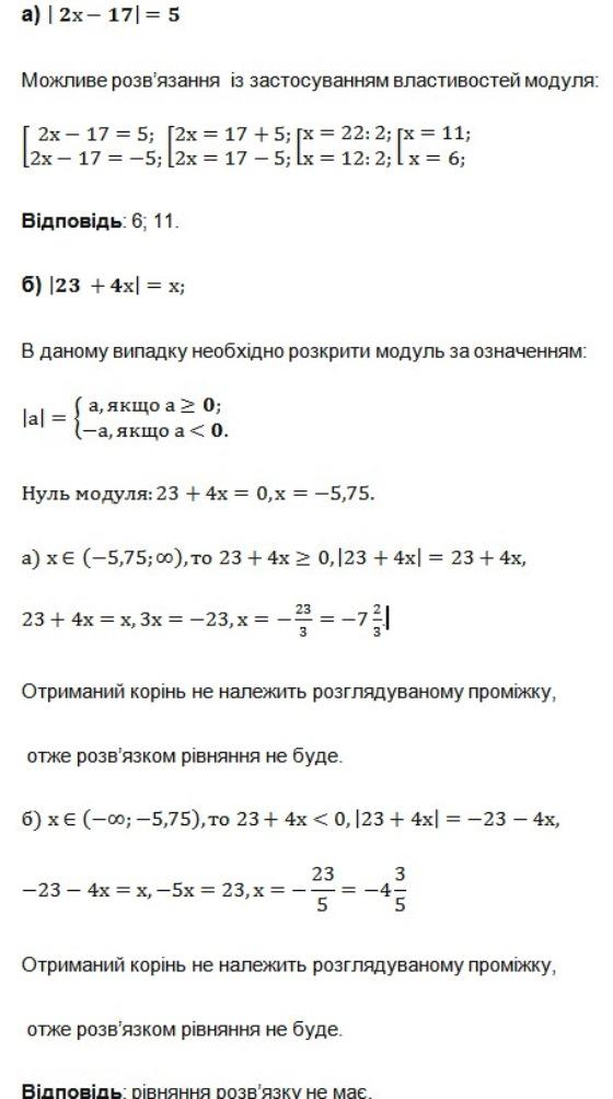 Рівняння з модулями 23.09