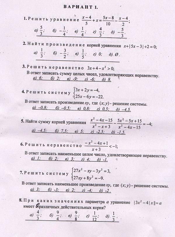 Контрольна робота № 1 з математики 2014