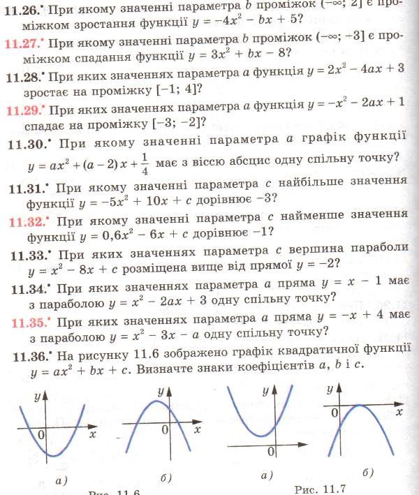 Квадратична функція. Д.з. курси. 06.10