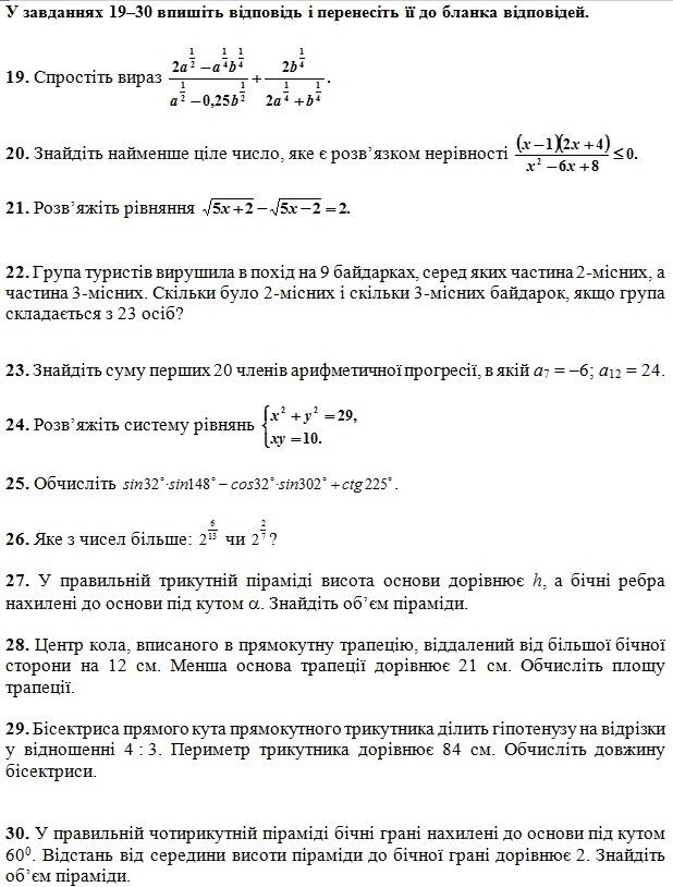 Тест 2 для слухачів курсів