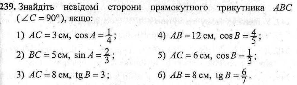 10 клас-2017 (д.з.від 05.09) геометрія