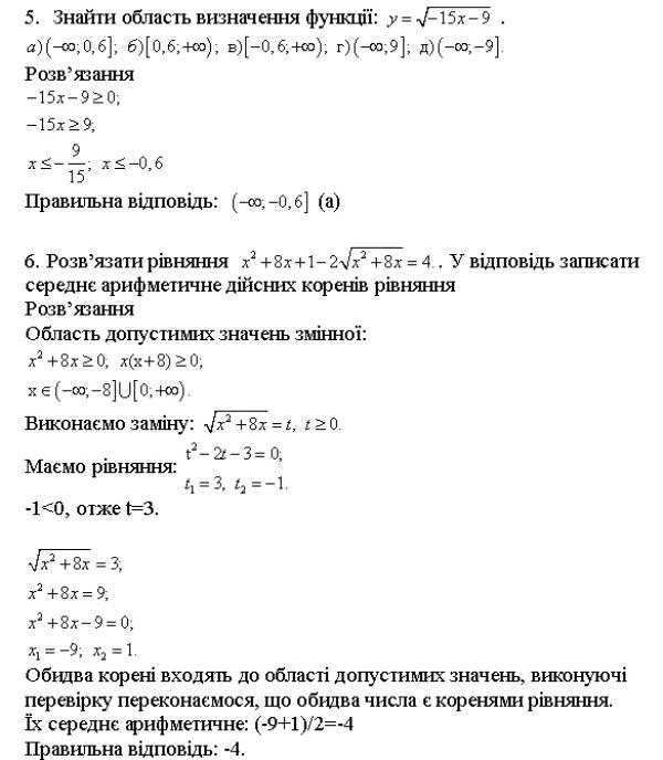 ірраціональні рівнянння і нерівності 3