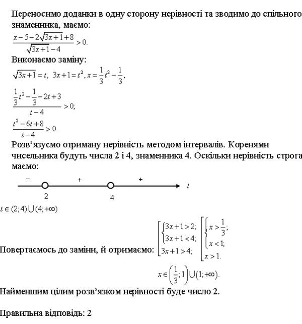 ірраціональні рівнянння і нерівності 5