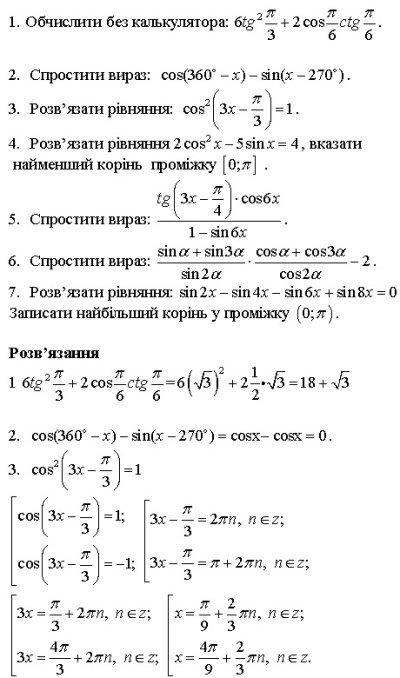 Тригонометрія. Узагальнення 1