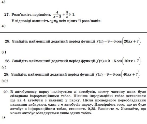 Математика ЗНО 2013 (12)