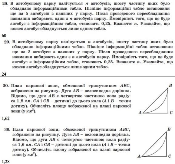 Математика ЗНО 2013 (13)