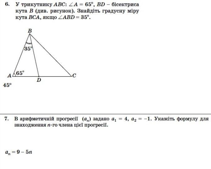 Тести ЗНО 2013 (3)