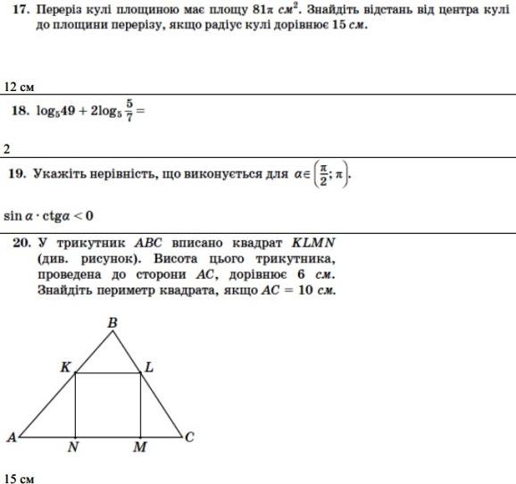 Тести ЗНО 2013 (7)