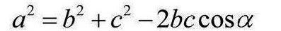 Трикутник. Основні формули та співвідношення. Теорема косинусів.