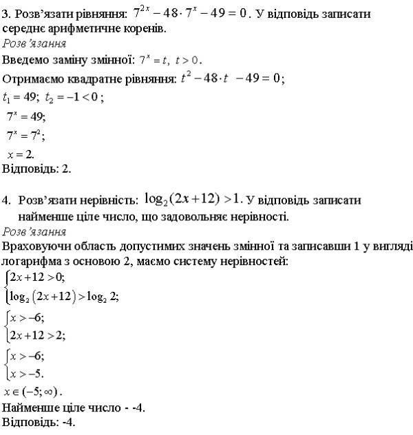 Показникові та логарифмічні рівняння та нерівності 3.