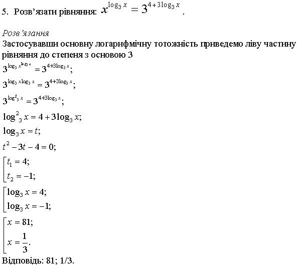 Показникові та логарифмічні рівняння та нерівності 5