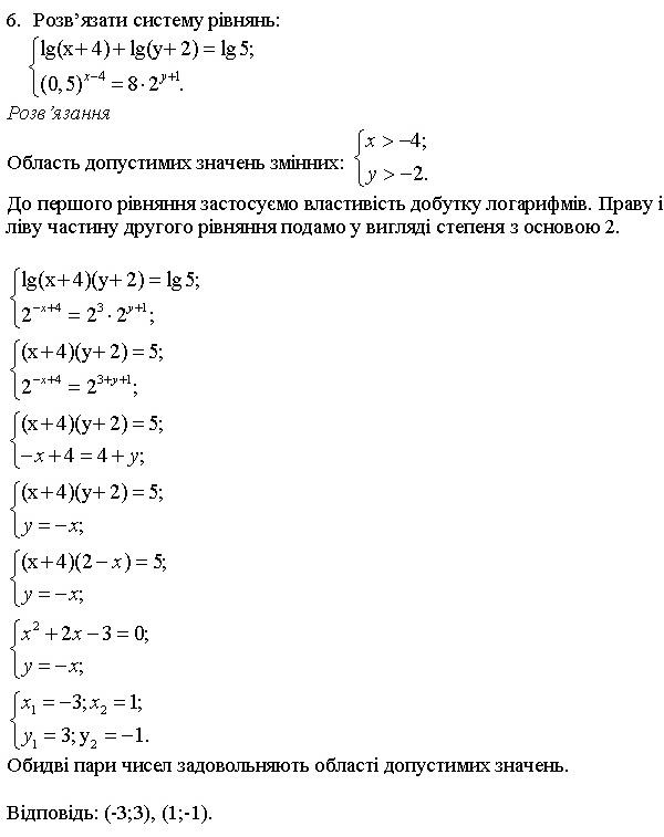 Показникові та логарифмічні рівняння та нерівності 6