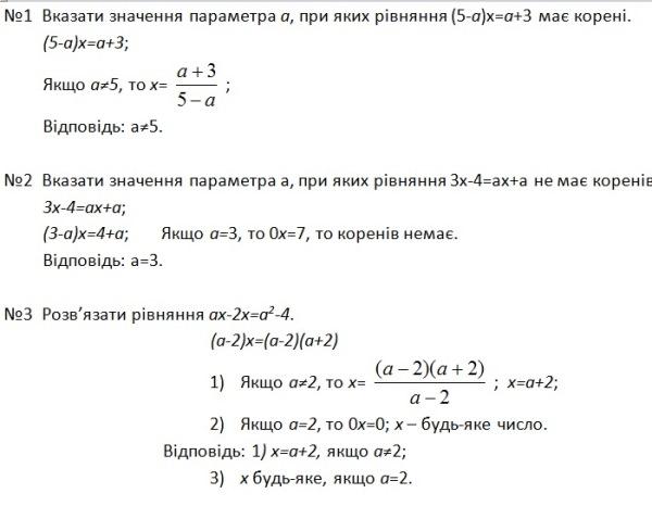 Лінійні рівняння з параметрами 1