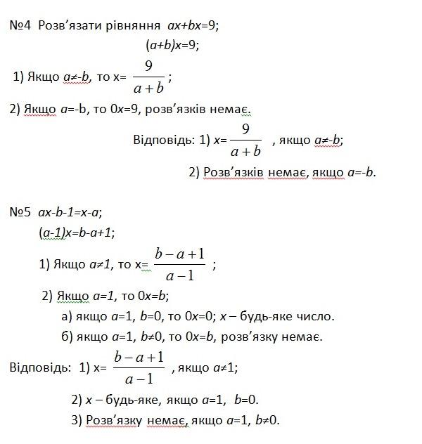 Лінійні рівняння з параметрами 2