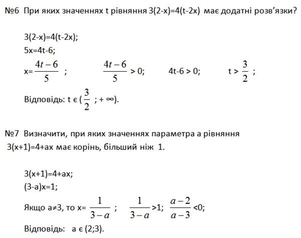 Лінійні рівняння з параметрами 3