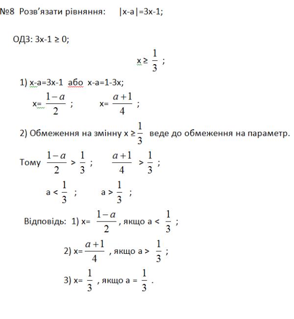 Лінійні рівняння з параметрами4