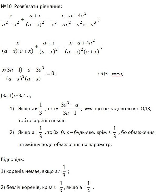 Лінійні рівняння з параметрами 5