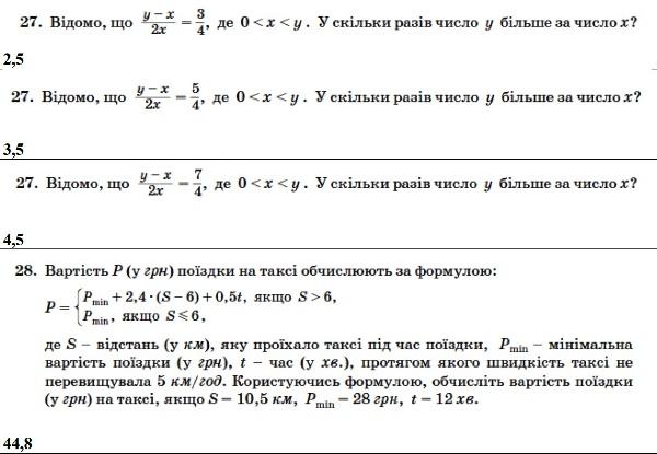 Математика. ЗНО 2014. Відповіді та розв'язання 9