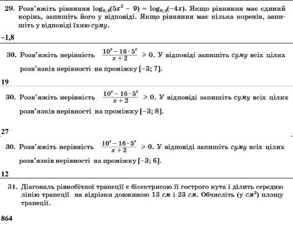 Математика. ЗНО 2014. Відповіді та розв'язання 12