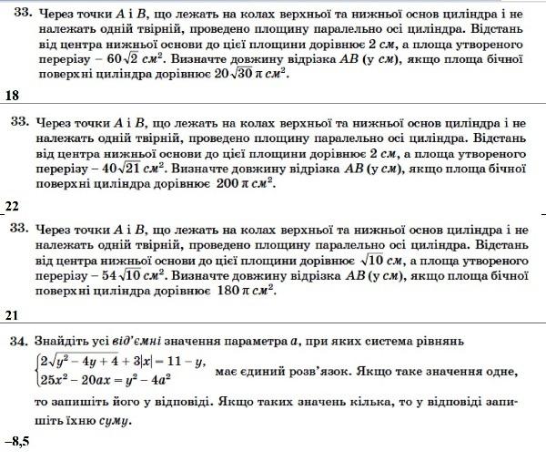 Математика. ЗНО 2014. Відповіді та розв'язання 15