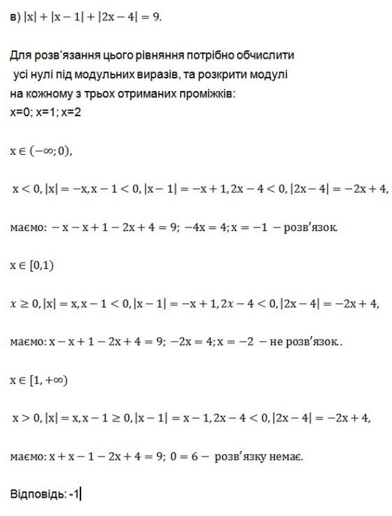 Рівняння з модулем. Д.З.1. Відповіді