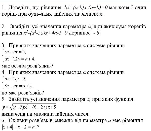 Параметри у рівняннях та системах рівнянь. Д.з. 21.10