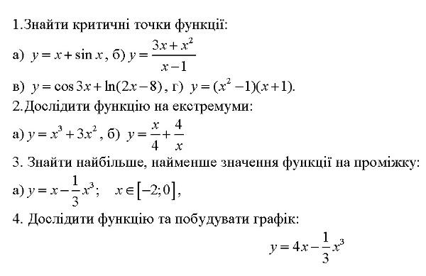 Застосування похідної для дослідження функції. Д.з. курси 21.10