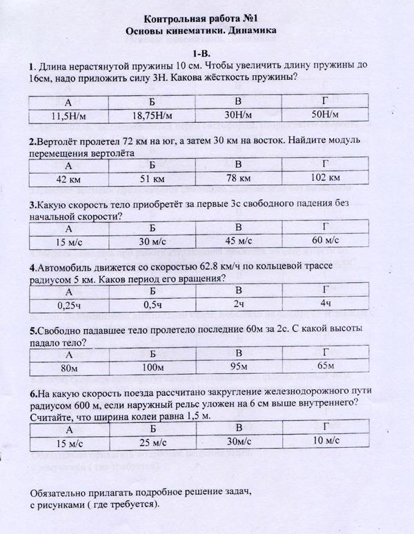 Контрольна роботи №1 з фізики