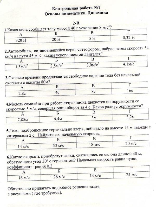 Контрольна робота № 1 з фізики 2