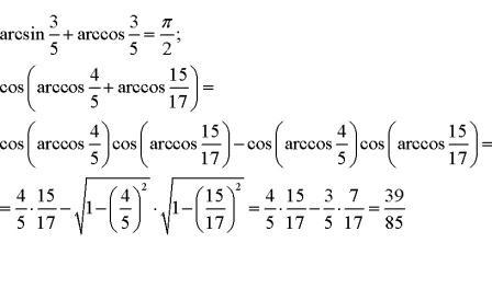 Перетворення виразів, що мають обернені тригонометричні функції