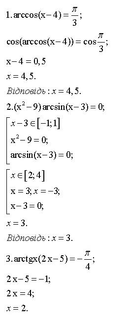 Рівняння, що містять обернені тригонометричні функції