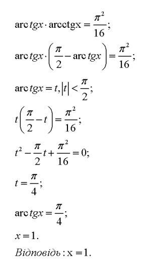 Рівняння, що мають обернені тригонометричні функції
