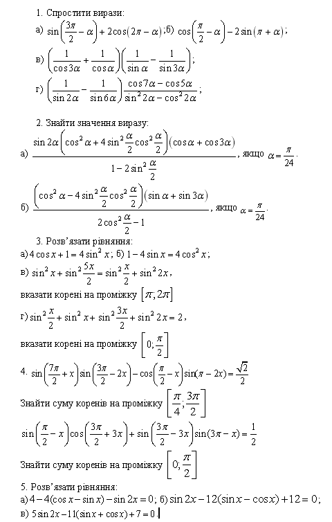 Узагальнення - тригонометрія (підготовка до к.р.)