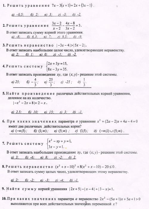 2409д.з рівняння