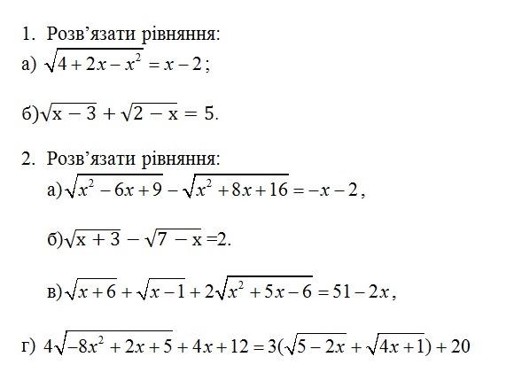 Ірраціональні рівняння та нерівності