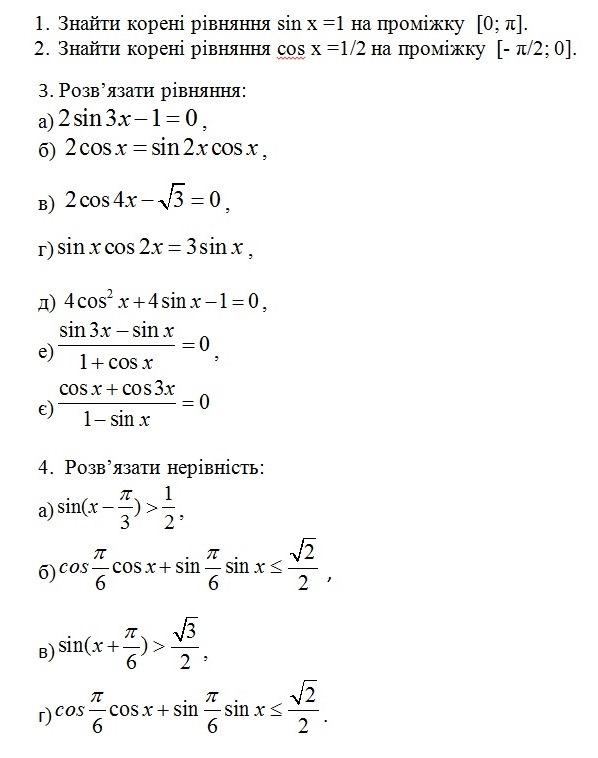Тригонометричні рівняння та нерівності. 1 частина. д.з. 24.11 курси