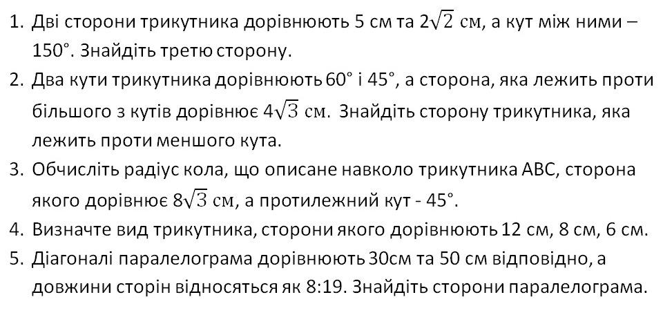 Теорема синусів, теорема косинусів. Практичні завдання