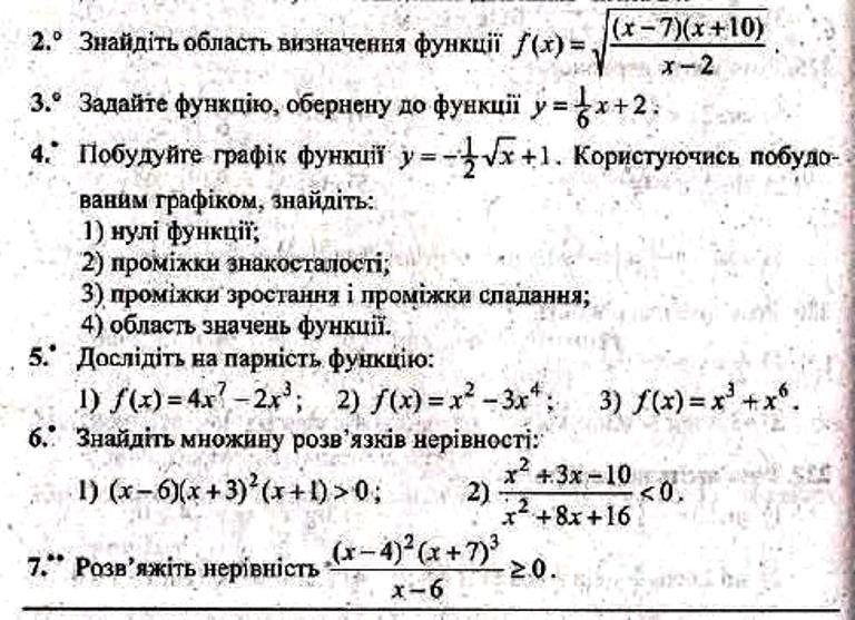 10 клас-2017. Практична робота з алгебри № 2