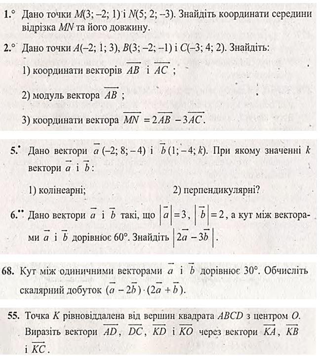 Вектори. 10 клас