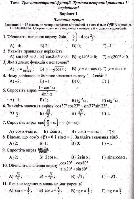 Тригонометричні функції