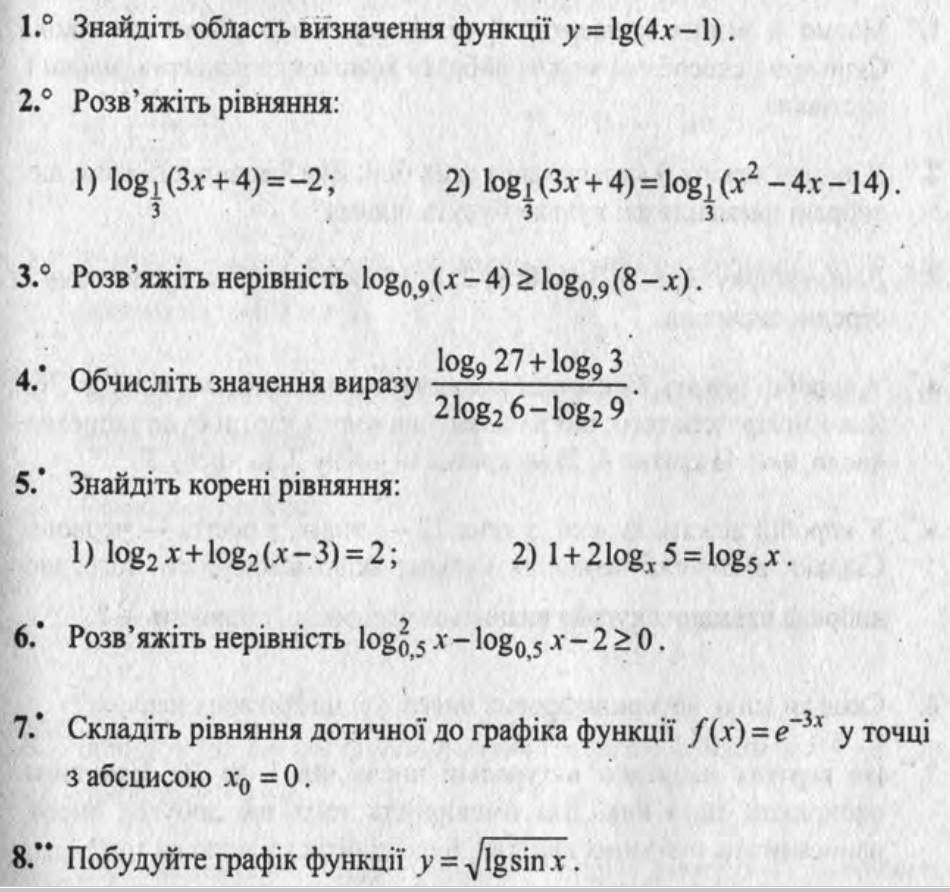 Логарифмічна функція, рівняння, нерівності. 11 клас.