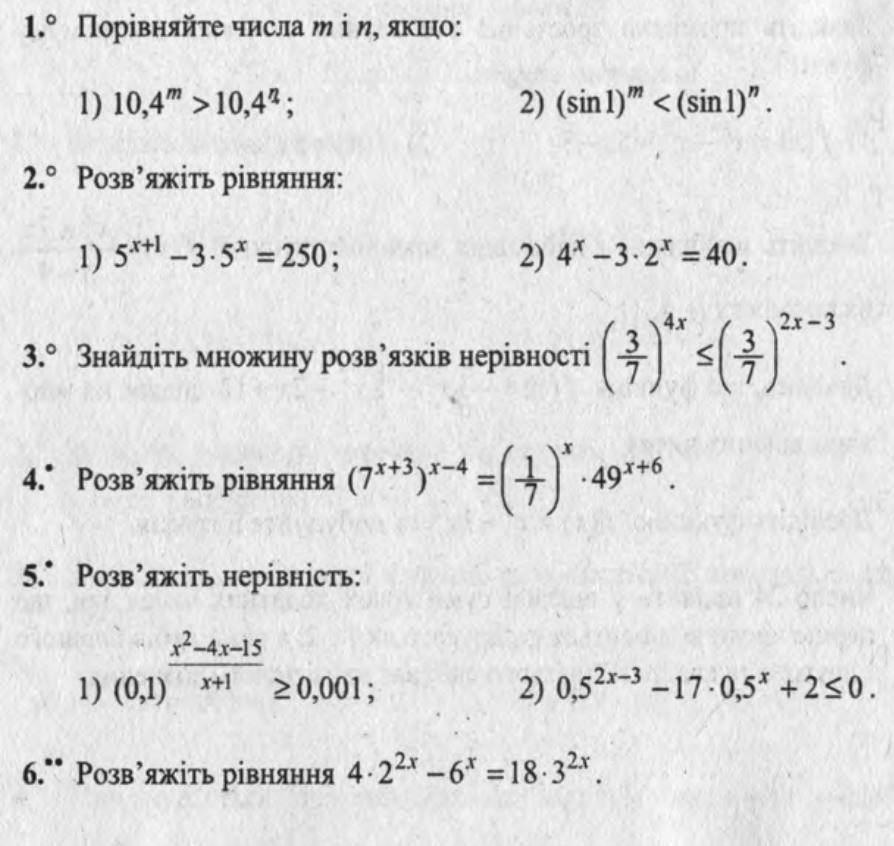 Показникова функція, рівняння, нерівності. 11 клас