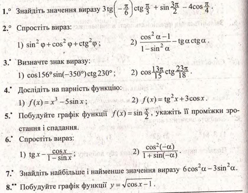10 клас. Властивості тригонометричних функцій