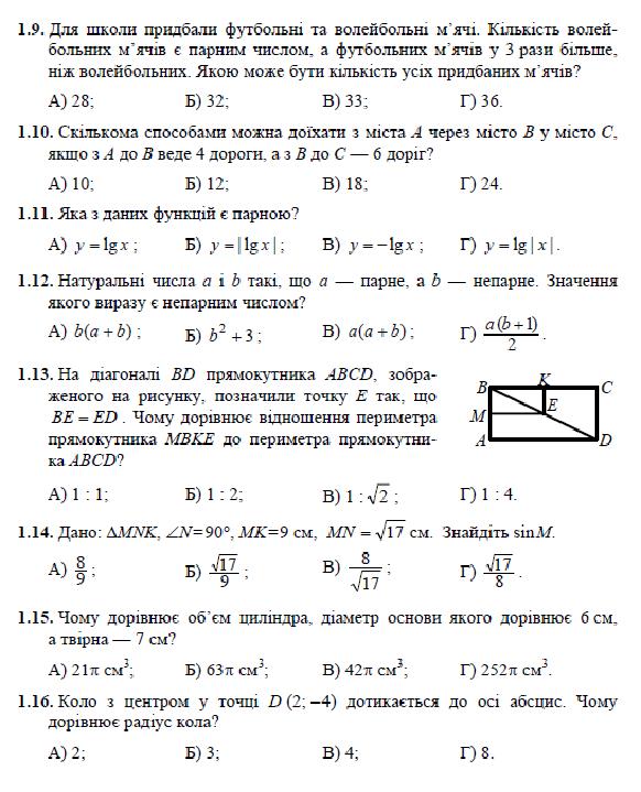 ТРЕНАЖЕР ЗНО З МАТЕМАТИКИ 3Б ( 1-16)