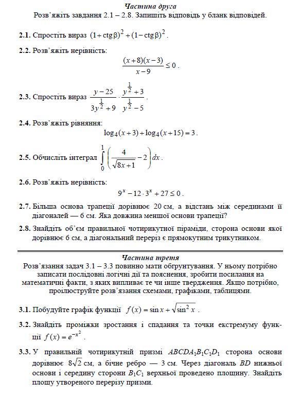 ТРЕНАЖЕР ЗНО З МАТЕМАТИКИ 3Б ( 2-3)